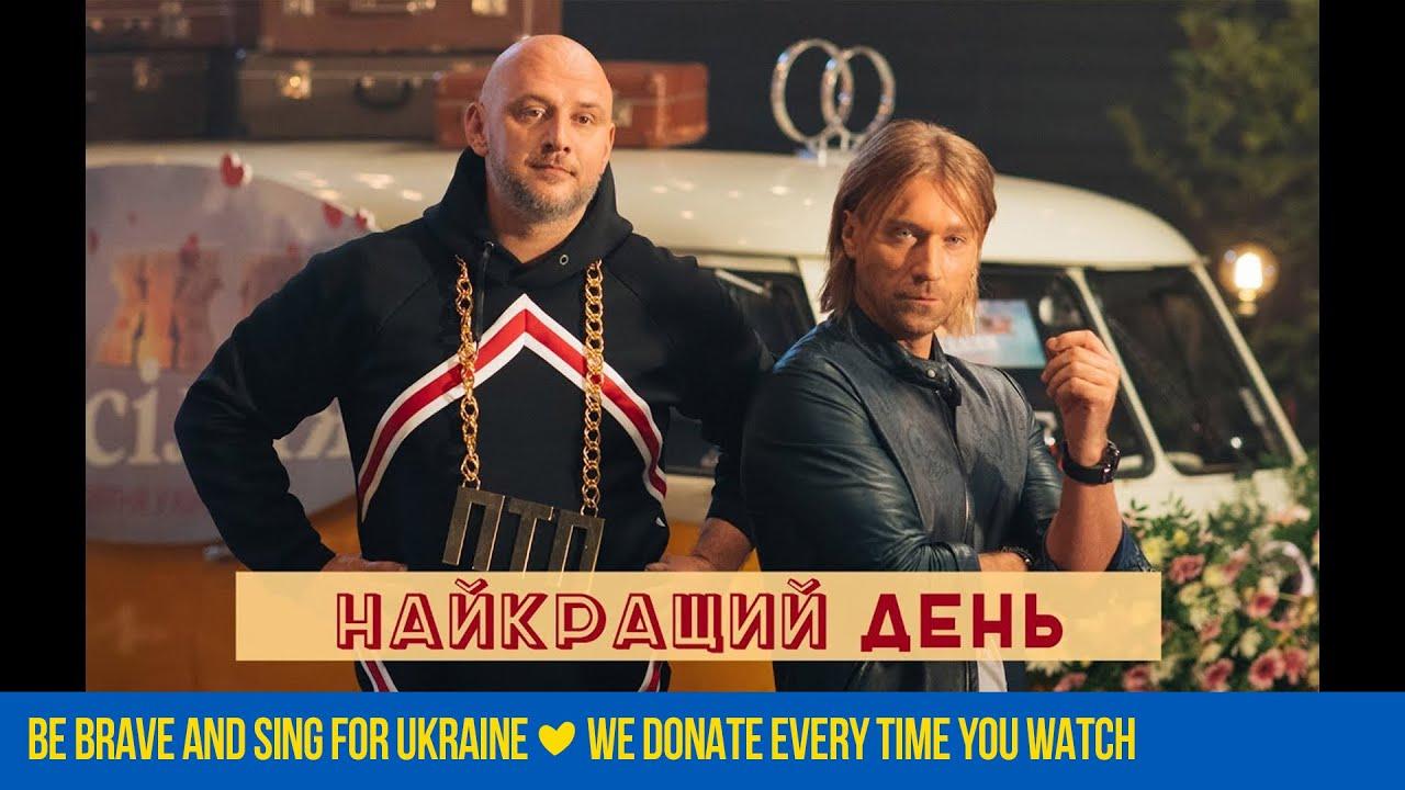 Потап & Олег Винник - Найкращий день [OST Скажене Весілля]