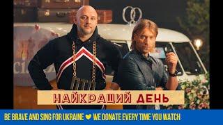 Потап & Олег Винник - Найкращий День