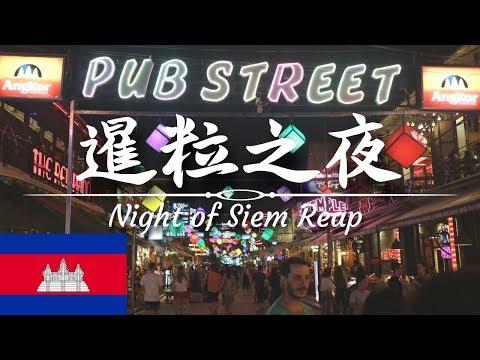 🇰🇭柬埔寨 金邊~暹粒巴士之旅|吳哥夜市|暹粒藝術中心市集