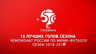 10 лучших голов Суперлиги в сезоне 2018 19