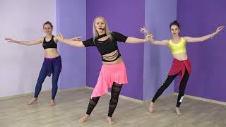 Урок по Bellydance (2 сезон/1 урок). Танцевальные связки