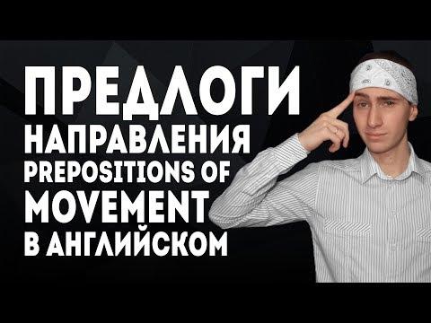 Вопрос: Как правильно указывать направление движения?