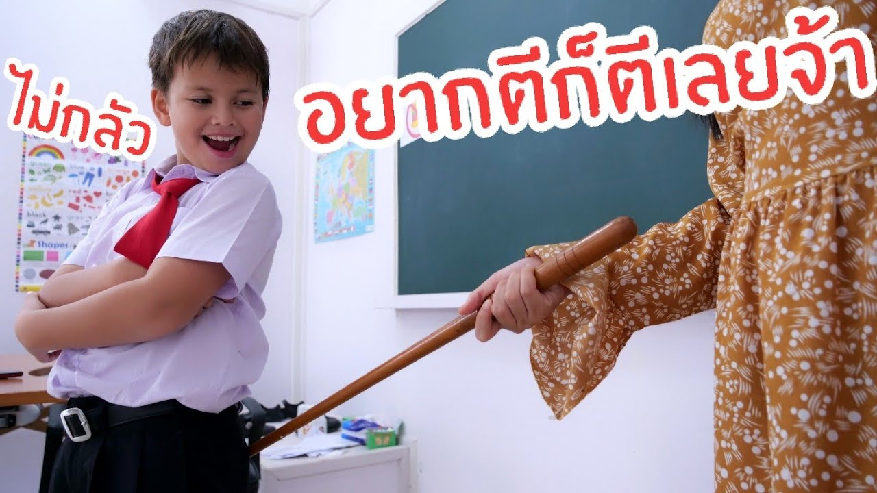 วิธีรับมือเมื่อโดนครูตี! ฮาวทูไม่โดนตีมั้งนะ! โรงเรียนหรรษา ซีซั่น 2 ใยบัว ฟันแฟมิลี่ Fun Family