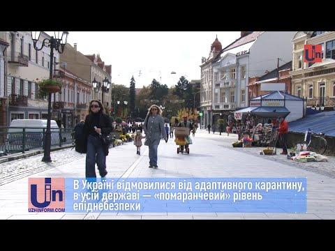 В Україні відмовилися від адаптивного карантину, в усій державі— «помаранчевий» рівень епіднебезпеки