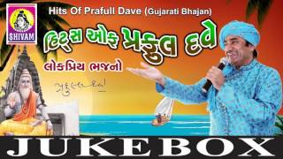 Hits Of Praful Dave Bhajan Songs-2   Bhitar No Bheru   Prachin Gujarati Bhajan   Bhaduti Banglo Kone