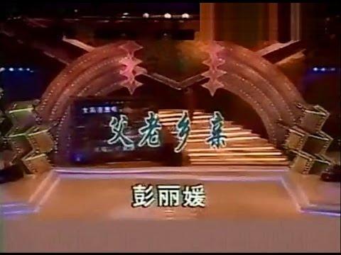Music CN 父老乡亲 (Fellow Countrymen) _ 彭丽媛 (Peng LiYuan) 480X352