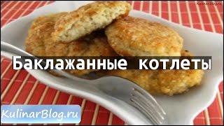 Рецепт Баклажанные котлеты