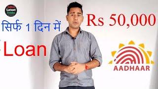 Personal Loan on Aadhar || Aadhar Card Se Loan Kaise Le || Aadhar Card Loan Apply Online India