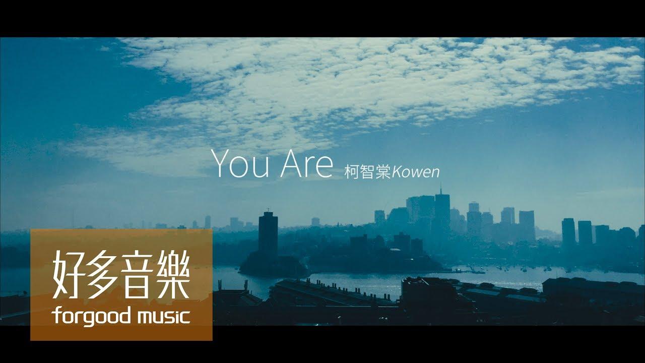 柯智棠 Kowen [ You Are ] Official Lyric Video