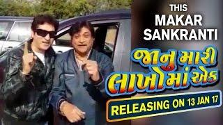 Download Hindi Video Songs - Janu Mari Lakho Ma Ek Releasing on 13 Jan 2017 | This Makar Sankranti | Naresh Kanodia, Hitu Kanodia