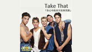 西洋經典男團介紹,Take That 接招合唱團寶刀未老!