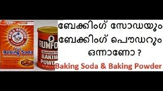 ബേക്കിംഗ്സോഡയും ബേക്കിംഗ്പൌഡറും തമ്മിലുള്ള വ്യത്യാസം/difernce btwn Baking Soda&Baking Powder/No.242