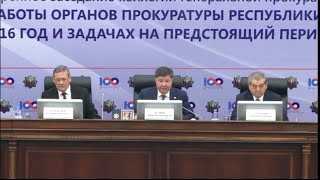 Заседание коллегии Генеральной прокуратуры по итогам 2016 года и задачах на предстоящий период.