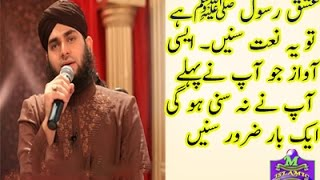 Latest Naat 2017| Heart Touching Voice| Zulf Lehra K Wo Jab |Beautiful Naat