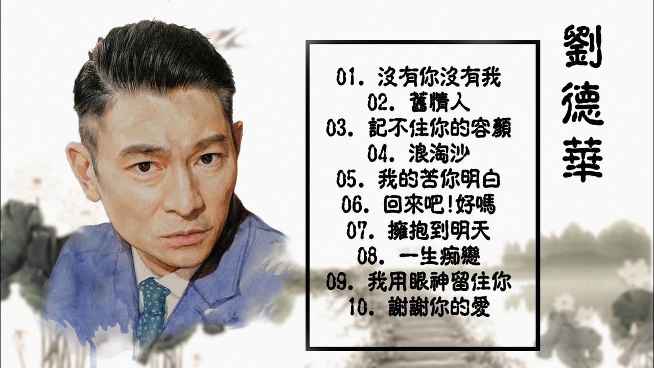 劉德華 - 最好的歌 - 劉德華不朽的歌曲 - 劉德華情歌收藏 - 謝謝你的愛 - YouTube
