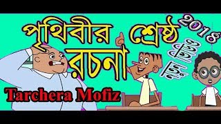 শিক্ষক VS চাপাবাজ ছাত্র   Bangla New Funny Jokes   Cartoon Funny Video 2018   Tarchera Mofiz