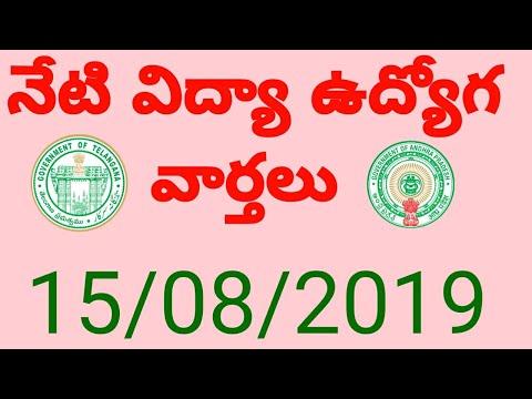 నేటి విద్యా ఉద్యోగ వార్తలు | today education and job news