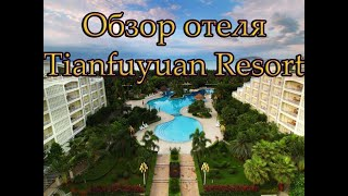 Tianfuyuan Resort Январь 2020г Китай Провинция Хайнань Санья