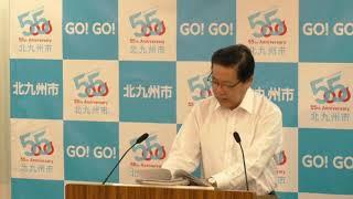 平成30年10月10日市長定例記者会見