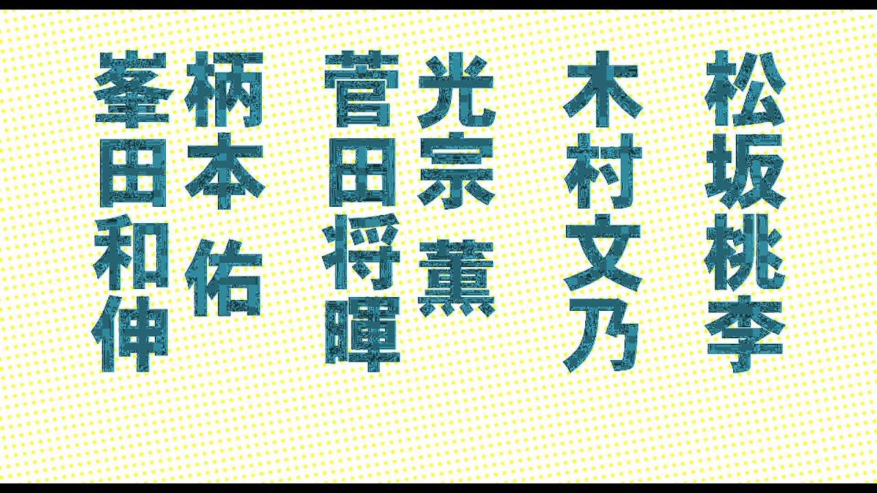 画像: 映画『ピースオブケイク』超特報 youtu.be