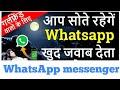 WhatsApp trick massage  sote raho ab or SMS Jayega
