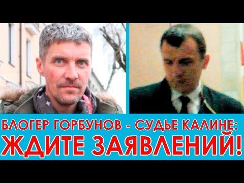 Блогер Горбунов-судье Калине: Ждите заявлений!