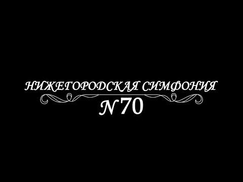 Фильм, посвященный 70-летию Нижегородской государственной консерватории им. М.И. Глинки