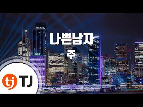 [TJ노래방] 나쁜남자 - 주 (Bad Boy - Joo) / TJ Karaoke