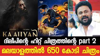 650cr Malayalam Movie Coming|Dileep Comedy Movie Part 2|Bigil Movie|Vikram 58