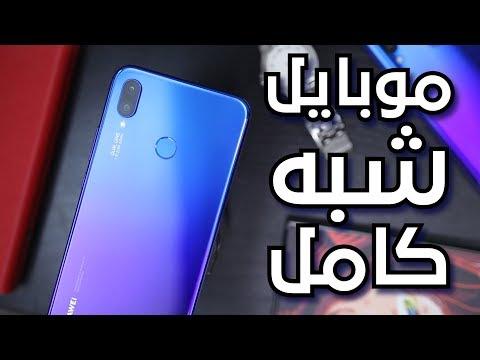 Huawei Nova 3i   افضل موبايل متوسط ? 😮