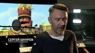 Шнуров и Хабенский озвучивают