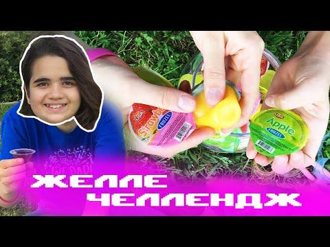 МЕГА ЖЕЛЕ GUMMY ЧЕЛЛЕНДЖ