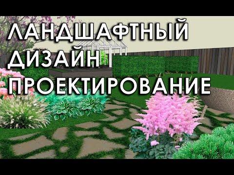 Ландшафтный дизайн Новосибирск | Проектирование