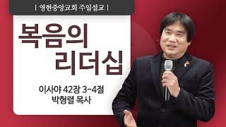 복음의 리더십 | 박형렬 목사 | 영현중앙교회 주일설교…
