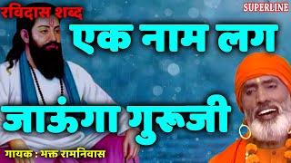 Ek Naam Lag Jau Ga Guru Ji - Sant Ravidas Shabad - Bhakat Ramniwas - Superline Devotional