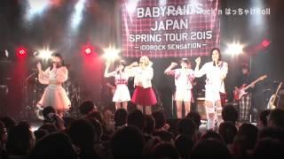 ベイビーレイズJAPANが実施中の全国ツアー「SPRING TOUR 2015-IDOROCK S...