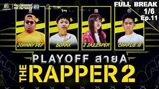 the-rapper-2-ep-11-playoff-สาย-a-22-เม-ย-62-1-6
