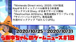 一週間を振り返る!らあゆちゃんのゲームニュース#10【2020/10/25~10/31】