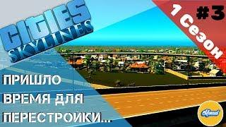 Пришло время для перестройки в Cities Skylines #3