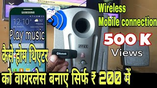 How to Convert/make any home theatre wireless at home. mobile home theatre Bluetooth connectivity.