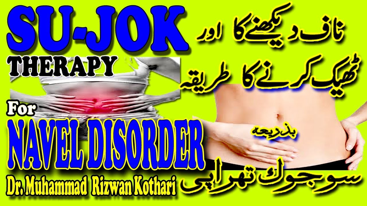 SUJOK THERAPY || ACUPRESSURE POINTS FOR NAVEL DISORDER ...