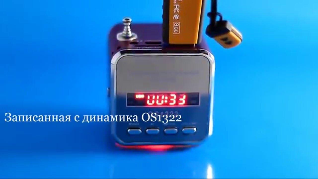 Цифровой портативный динамик os1312 инструкция
