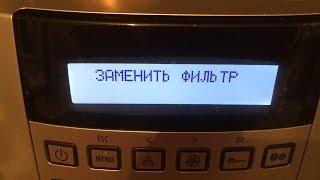 Обмани Кофемашину De-Longhi ECAM22 360 S  Псевдо замена фильтра Все