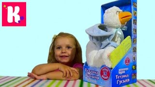 Тётушка Гусыня читает сказки развивающая игрушка Guska reading fairy tales, educational toys