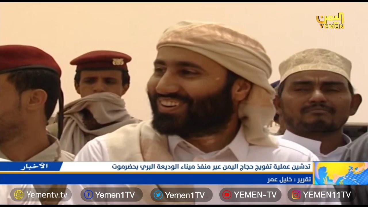 Photo of تدشين عملية تفويج حجاج اليمن عبر منفذ ميناء الوديعة البري بحضرموت  تقرير / خليل عمر