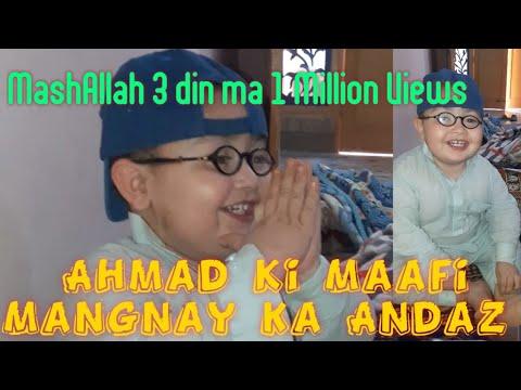 Cute Ahmad Shah Ka Masoomana Mafi Mangnay Ka Andaz