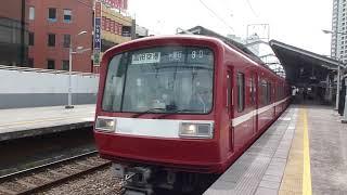 京急電鉄 2000形先頭車2068編成 京急鶴見駅 1