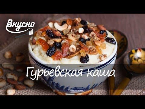Гурьевская каша: секрет приготовления - Готовим Вкусно 360!