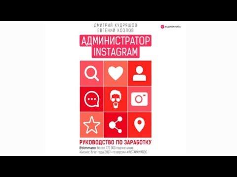 Администратор INSTAGRAM | Дмитрий Кудряшов / Евгений Козлов (аудиокнига)