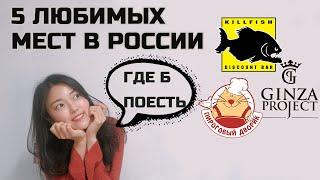 Смотреть видео В эти СЕТЕВЫЕ МЕСТА я любила ходить в РОССИИ, пока училась и работала онлайн